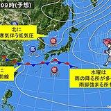 水曜は関東など広く雨 本降りも