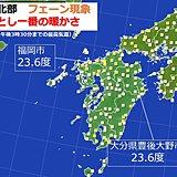 九州北部 最高気温20度超 フェーン現象発生