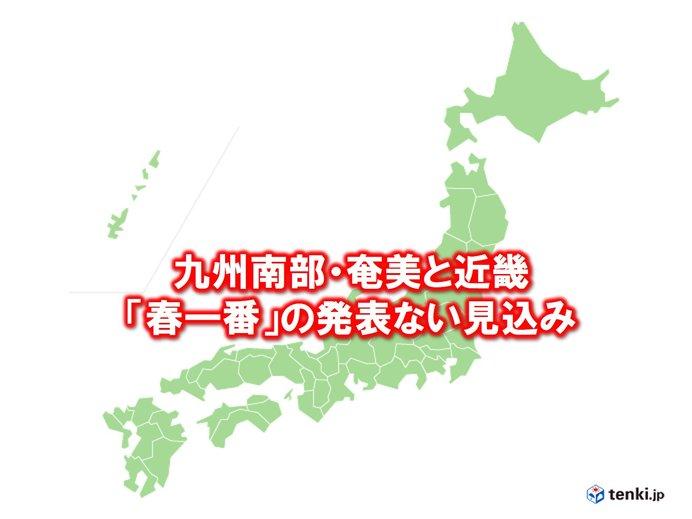 九州南部・奄美と近畿は春一番発表なし 近畿2年連続