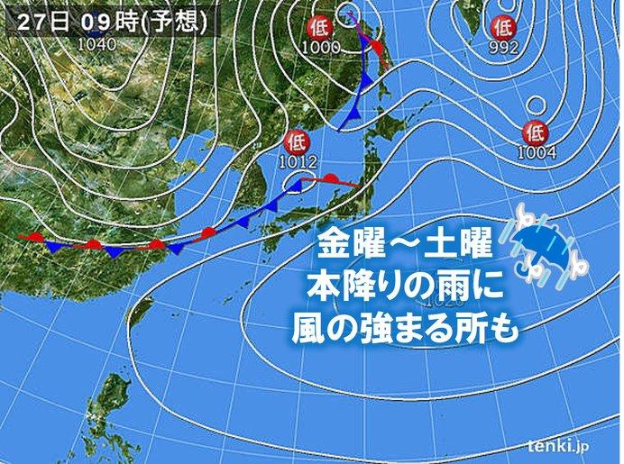 金曜〜土曜は本降りの雨 暖かな南風から冷たい北風に