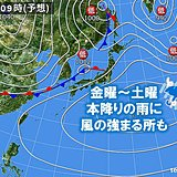 金曜~土曜は本降りの雨 暖かな南風から冷たい北風に