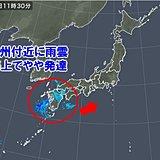 九州に雨雲 ゆっくり東進中 夜は活発な雨雲かかる