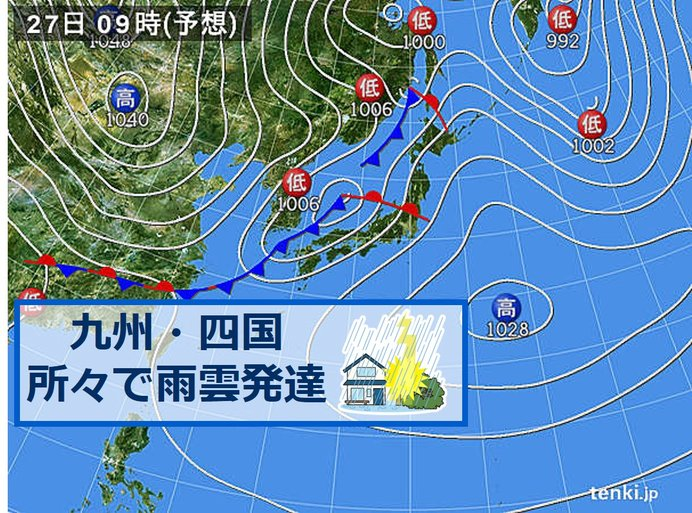 週末は荒れた天気「滝のような雨」も 関東は山で雪か