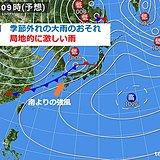 九州 季節外れの大雨のおそれ 南風強まる