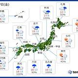 27日金曜 「桜が咲き進む暖かさ」だが 大雨の恐れ