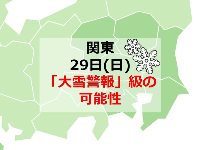 関東 29日日曜は「大雪」か 東京都内で雪の所も