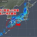 九州に発達した雨雲 激しい雨も 近畿周辺は夜ピーク