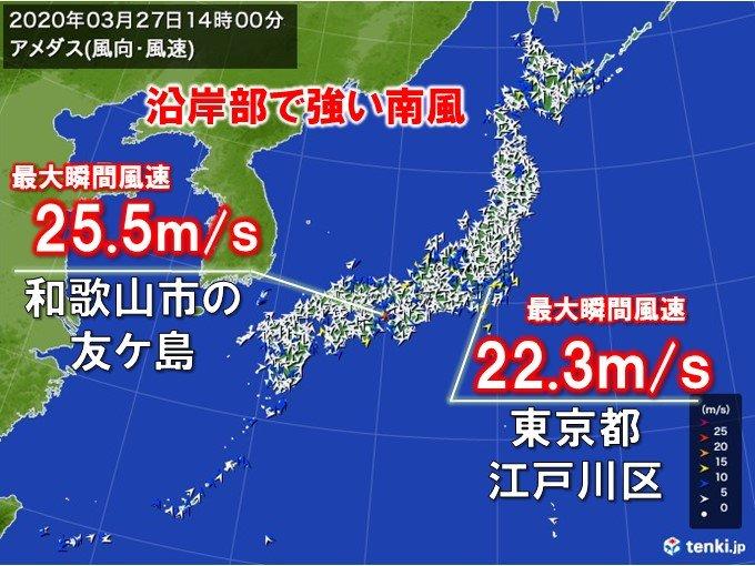 強い南風 最大瞬間風速25メートル超も
