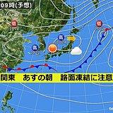 あす月曜 関東 朝は路面の凍結のおそれ