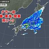 夕方~夜 近畿・東海・関東で雨ピーク 激しく降る所も