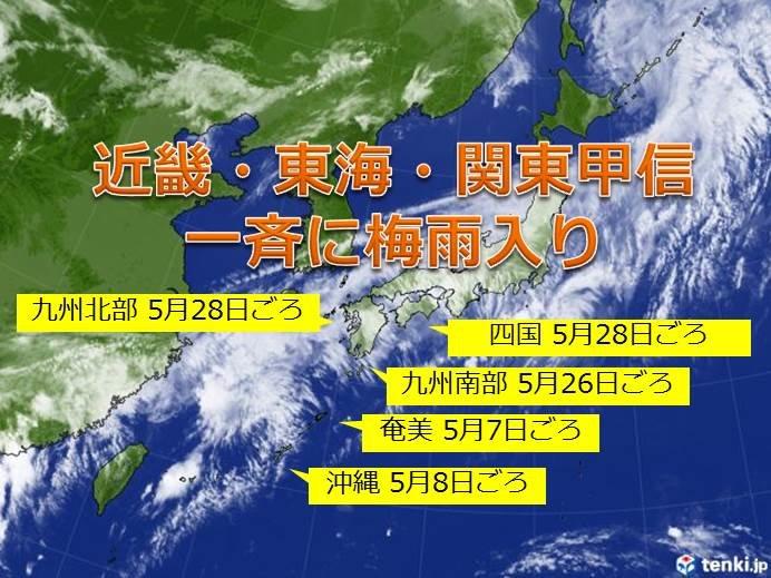 梅雨入り、近畿・東海・関東甲信...