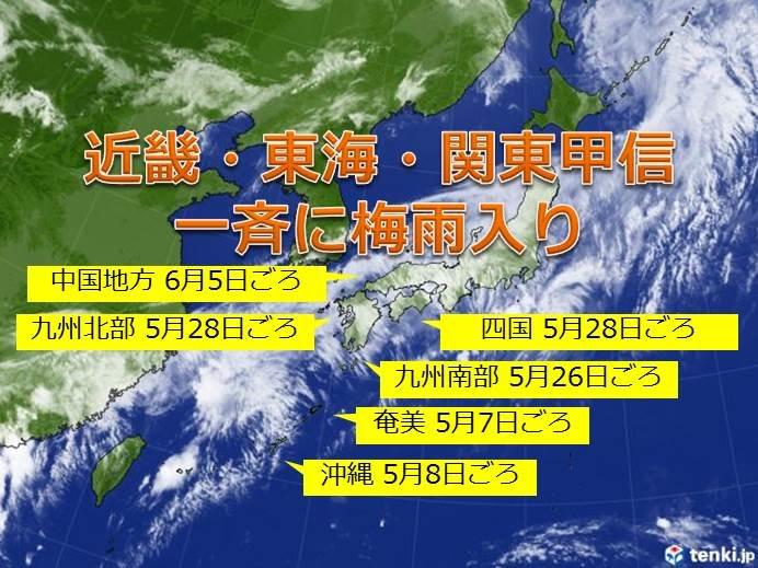近畿、東海、関東甲信 梅雨入り