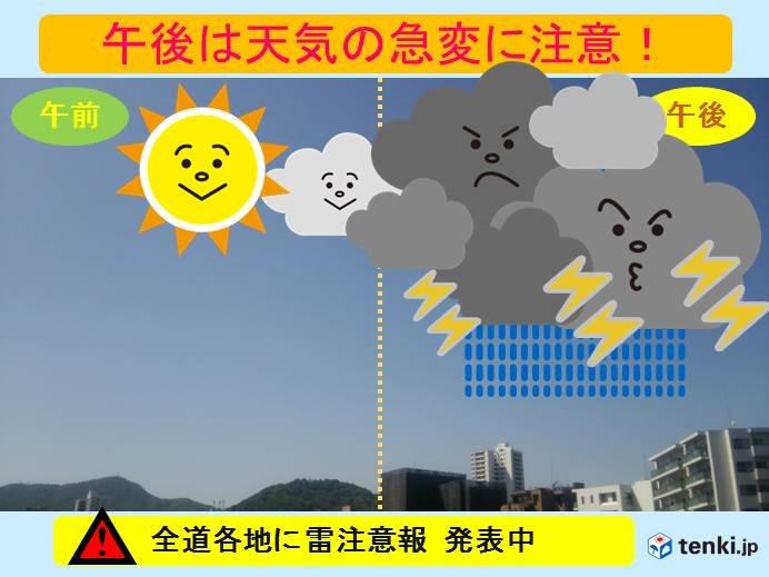 北海道 要注意!午後は急な雨や雷!