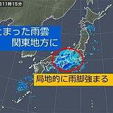 関東に雨雲 午後は広く雨 雨脚強まる所も
