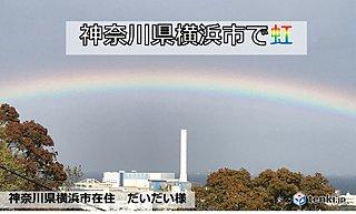 関東 横浜で虹 変わりやすい天気 突然の雨に注意を