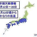 関東甲信から沖縄 低温に関する早期天候情報