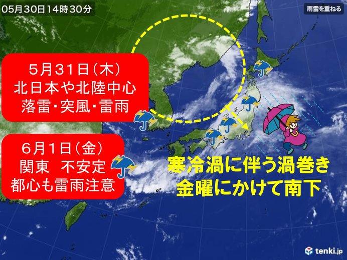 木曜から金曜 寒冷渦で不安定 雷雨に注意
