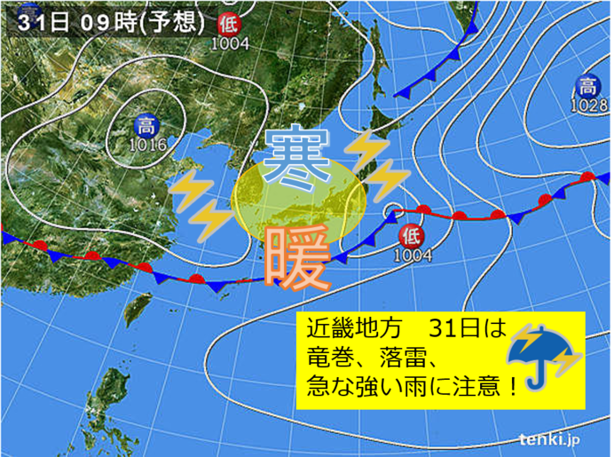 31日は雷を伴った急な強い雨に注意