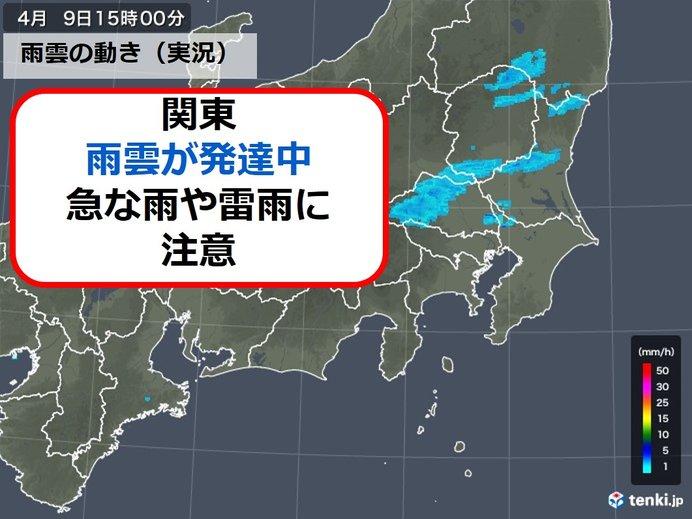 関東 雨雲が発達してきました 大気の状態が不安定