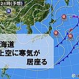 北海道 上空には寒気が居座る