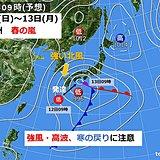 九州 12~13日、春の嵐と強い寒の戻り
