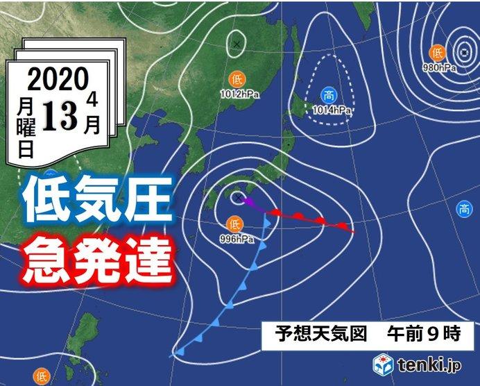 関東 13日月曜日 荒天と寒さに注意