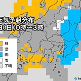 関東北部 山地を中心に雪 大雪に関する情報