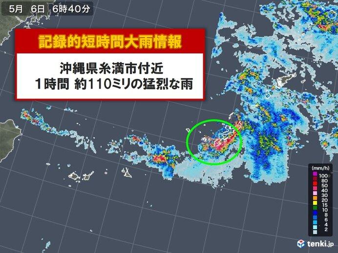 沖縄県で約110ミリ 記録的短時間大雨情報