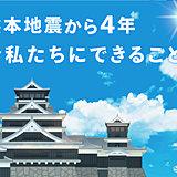 熊本地震から4年 日常生活の中でできる防災とは