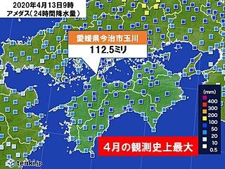 四国 大気の状態不安定 まとまった雨 山地では雪も