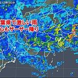 関東でも激しい雨を観測 雨ピークに 風は夕方ピーク