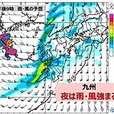 あす 九州で横なぐりの雨 あさって 東海や関東で荒天に