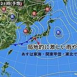 17日 西から雨 激しい雨や雷雨 東海・関東甲信・東北は大雨への備えを