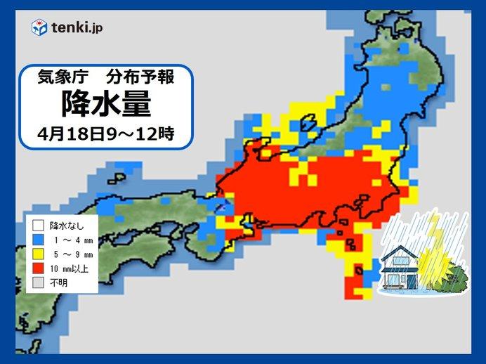 関東 18日は「数年に一度の大雨」も ピークは? 前回との違いは?