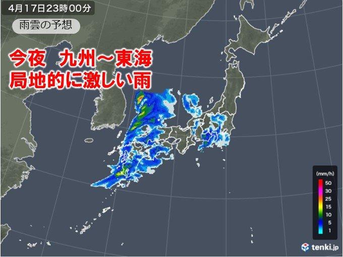 東海や関東、東北 土曜は滝のような雨や横なぐりの雨 暴風も_画像