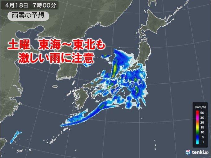 雨の範囲は東へ