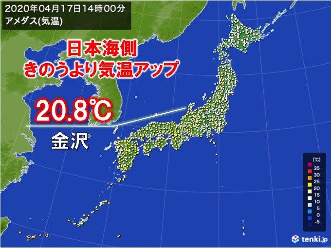 日本海側で気温上昇 金沢3週間ぶり20度超