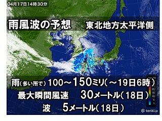 東北 週末は大雨に警戒 海も大しけ