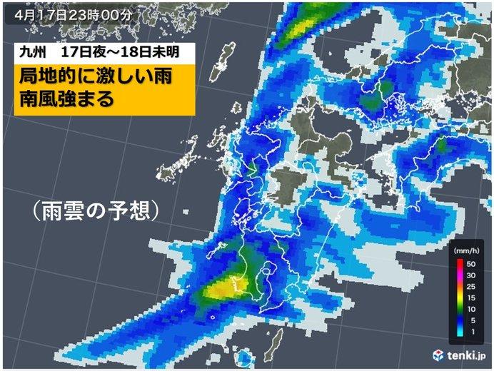 九州 今夜は局地的に激しい雨、18日は黄砂飛来も
