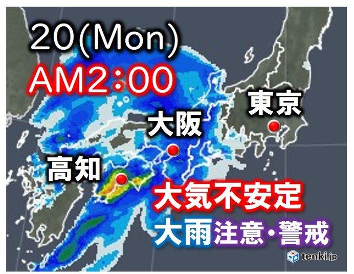19日夜から20日午前 西日本で大雨のおそれ