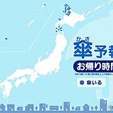 21日 北海道の日本海側は雨か雪 傘を忘れずに!