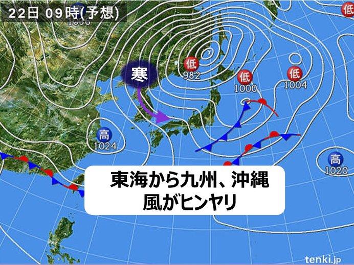 あす22日(水) 沖縄は冬の寒さ
