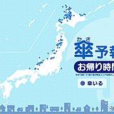 22日 北海道から北陸、関東南部で傘の用意を!