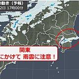 関東に雨雲かかる 夜にかけてにわか雨に注意