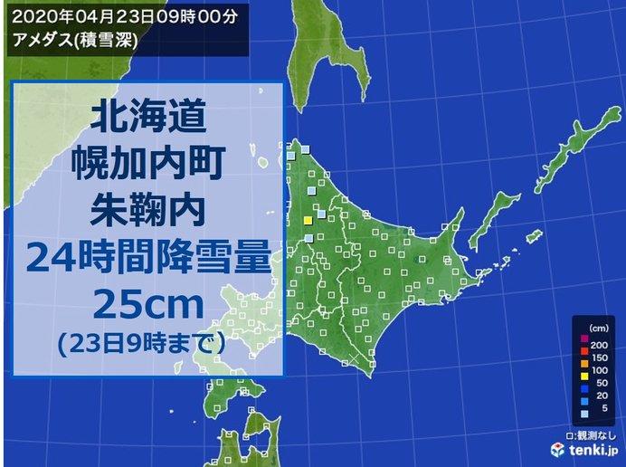 北海道は「まとまった雪」 本州は「朝の気温が10度もダウン」