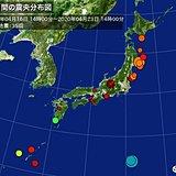 ここ1週間の地震回数 関東甲信や東北で最大震度4