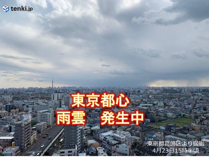 東京都心で雨柱 急な雨や雷雨に 要注意