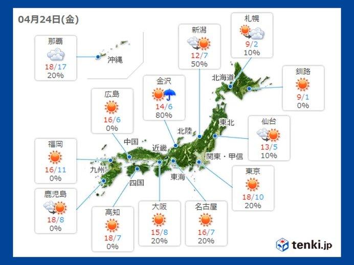 24日 突然の雨や雷雨に注意 3月並みの気温が続く所も
