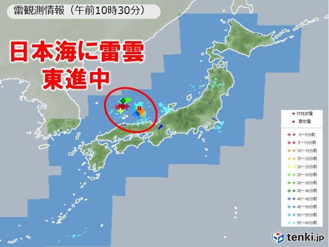 日本海から雷雲迫る 広く雷注意報発表中
