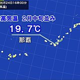 もうすぐ5月なのに寒い沖縄 那覇3日連続20度届かず